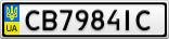 Номерной знак - CB7984IC