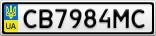 Номерной знак - CB7984MC