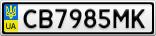 Номерной знак - CB7985MK