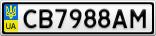 Номерной знак - CB7988AM