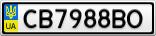 Номерной знак - CB7988BO