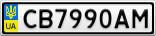 Номерной знак - CB7990AM