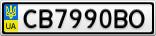 Номерной знак - CB7990BO
