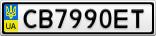 Номерной знак - CB7990ET