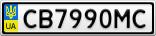 Номерной знак - CB7990MC