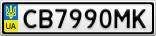 Номерной знак - CB7990MK
