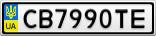 Номерной знак - CB7990TE