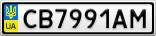 Номерной знак - CB7991AM