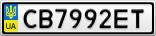 Номерной знак - CB7992ET