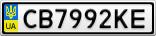 Номерной знак - CB7992KE
