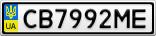 Номерной знак - CB7992ME