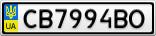 Номерной знак - CB7994BO
