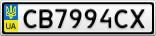 Номерной знак - CB7994CX