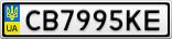 Номерной знак - CB7995KE