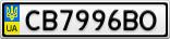 Номерной знак - CB7996BO