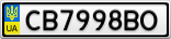 Номерной знак - CB7998BO