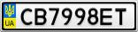 Номерной знак - CB7998ET