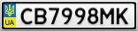 Номерной знак - CB7998MK
