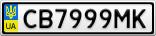 Номерной знак - CB7999MK
