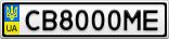 Номерной знак - CB8000ME