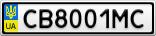 Номерной знак - CB8001MC