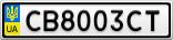 Номерной знак - CB8003CT
