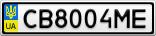 Номерной знак - CB8004ME
