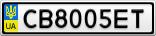 Номерной знак - CB8005ET