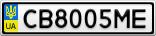 Номерной знак - CB8005ME