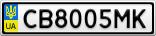 Номерной знак - CB8005MK