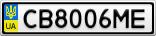 Номерной знак - CB8006ME