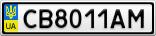 Номерной знак - CB8011AM