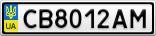 Номерной знак - CB8012AM