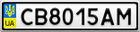 Номерной знак - CB8015AM