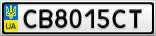 Номерной знак - CB8015CT