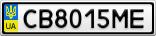 Номерной знак - CB8015ME