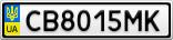 Номерной знак - CB8015MK