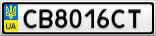 Номерной знак - CB8016CT