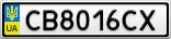 Номерной знак - CB8016CX
