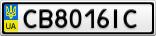 Номерной знак - CB8016IC