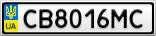 Номерной знак - CB8016MC