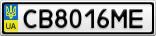 Номерной знак - CB8016ME
