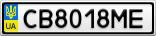 Номерной знак - CB8018ME