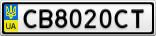 Номерной знак - CB8020CT