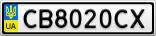 Номерной знак - CB8020CX