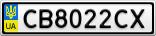 Номерной знак - CB8022CX