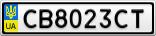 Номерной знак - CB8023CT