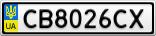 Номерной знак - CB8026CX