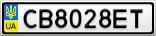 Номерной знак - CB8028ET