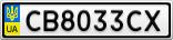 Номерной знак - CB8033CX